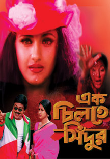 Watch Ek Chiltey Sindoor full movie Online - Eros Now