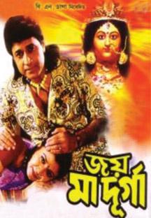 Joy Maa Durga