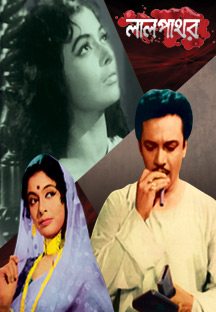 Watch Lalpathare full movie Online - Eros Now
