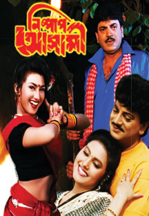 Watch Nishpap Ashami full movie Online - Eros Now