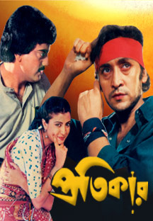Watch Pratikar - Bengali full movie Online - Eros Now