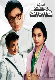 Watch Thana Thekey Ashchi full movie Online - Eros Now