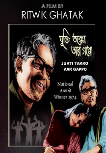 Watch Jukti Takko Arr Gappo full movie Online - Eros Now