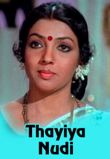 Watch Thayiya Nudi full movie Online - Eros Now