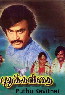 Watch Puthu Kavithai full movie Online - Eros Now