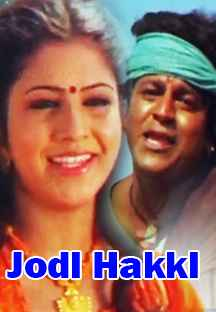Watch Jodi Hakki full movie Online - Eros Now