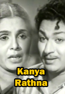 Watch Kanya Rathna full movie Online - Eros Now