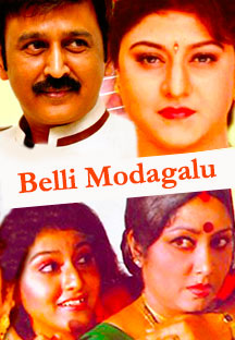Watch Belli Modagalu full movie Online - Eros Now