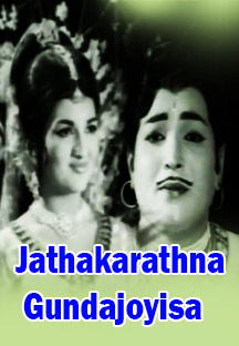 Watch Jathakarathna Gundajoyisa full movie Online - Eros Now