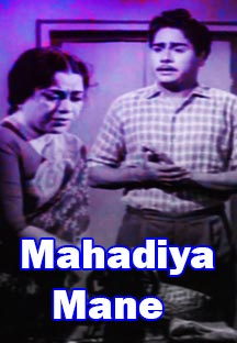 Watch Mahadiya Mane full movie Online - Eros Now