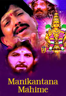 Watch Manikantana Mahime full movie Online - Eros Now