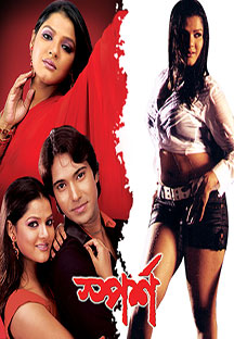 Watch Sparshaa full movie Online - Eros Now