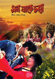 Watch Mon Jake Chai full movie Online - Eros Now