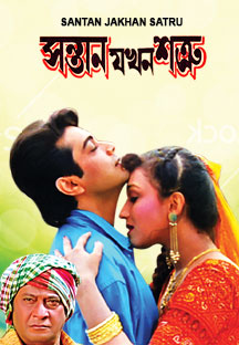 Watch Santan Jakhan Satru full movie Online - Eros Now