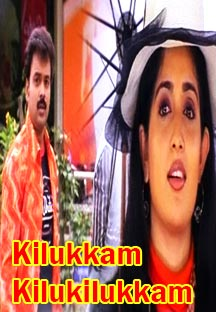 Watch Kilukkam Kilukilukkam full movie Online - Eros Now