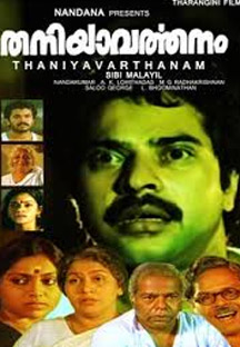 Watch Thaniyavarthanam full movie Online - Eros Now
