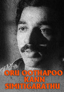 Watch Oru Oothapoo Kann Simitigarathu full movie Online - Eros Now