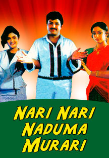 Watch Nari Nari Naduma Murari full movie Online - Eros Now