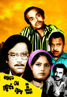 Watch Ek Je Chhilo Desh full movie Online - Eros Now
