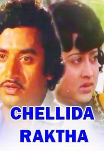 Watch Chellida Rakta full movie Online - Eros Now