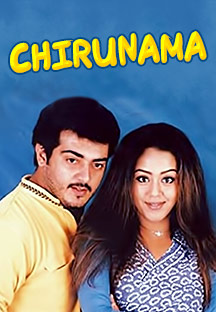 Watch Chirunama full movie Online - Eros Now
