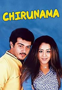 Watch Chirunama full movie Online - Eros Now