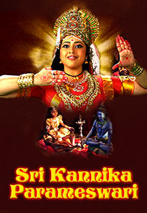 Watch Sri Kannika Parameswari full movie Online - Eros Now