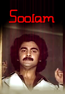 Watch Soolam full movie Online - Eros Now