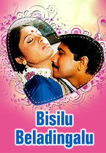Watch Bisilu Beladingalu full movie Online - Eros Now