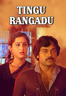 Watch Tingu Rangadu full movie Online - Eros Now