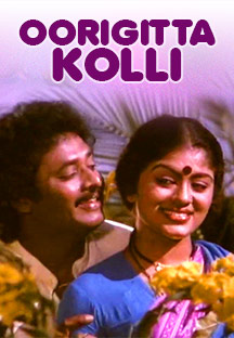 Watch Oorigitta Kolli full movie Online - Eros Now