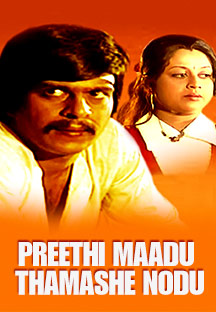Watch Preethi Maadu Thamashe Nodu full movie Online - Eros Now