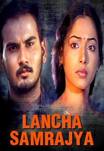 Watch Lancha Samrajya full movie Online - Eros Now