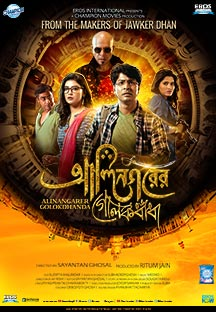 Watch Alinagarer Golokdhadha full movie Online - Eros Now