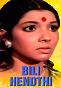 Watch Bili Hendthi full movie Online - Eros Now