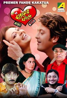 Watch Premer Phande Kakatua full movie Online - Eros Now