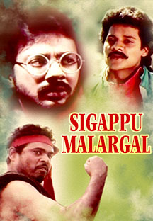 Watch Sigappu Malargal full movie Online - Eros Now