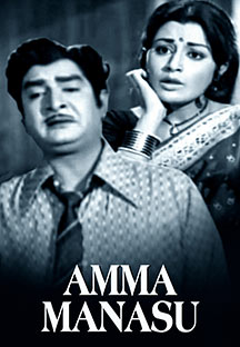 Watch Amma Manasu full movie Online - Eros Now