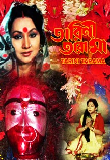 Watch Tarini Tarama full movie Online - Eros Now