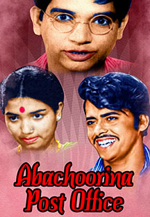Watch Abachoorina Post Office full movie Online - Eros Now