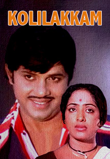 Watch Kolilakkam full movie Online - Eros Now