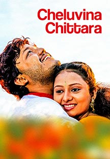 Watch Cheluvina Chittara full movie Online - Eros Now