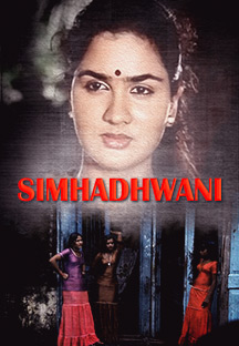 Watch Simhadhwani - Malayalam full movie Online - Eros Now