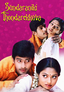 Watch Sundaraniki Thondarekkuva full movie Online - Eros Now