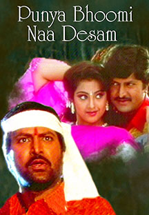 Watch Punya Bhoomi Naa Desam full movie Online - Eros Now