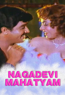 Watch Nagadevi Mahatyam full movie Online - Eros Now