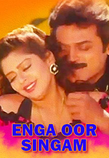 Watch Enga Oor Singam full movie Online - Eros Now
