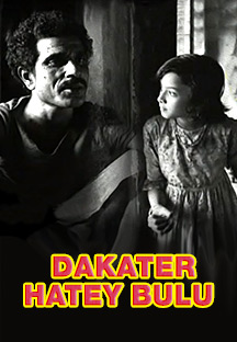 Watch Dakater Hatey Bulu full movie Online - Eros Now