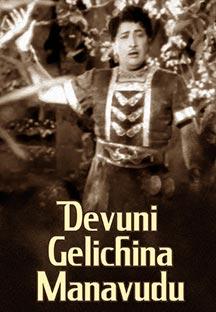Watch Devuni Gelichina Manavudu full movie Online - Eros Now