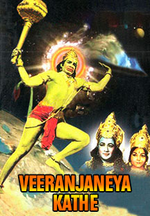 Watch Veeranjaneya Kathe full movie Online - Eros Now